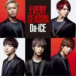 Da-iCEはイケメンで歌もダンスもハイレベル!彼らの魅力とは?