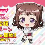 「BanG Dream! 店舗応援キャンペーン」が7月11日より開催