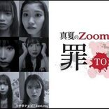 大反響 SKE48 カミングフレーバー出演、オンライン生演劇第2弾決定