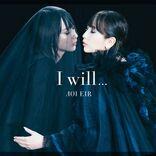 藍井エイル、ニューシングル『I will...』収録曲&ジャケット初公開