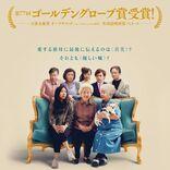 オークワフィナ主演×A24製作の映画『フェアウェル』新たな日本公開日が決定 ルル・ワン監督からのメッセージも