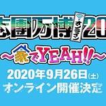 【氣志團万博2020 ~家でYEAH!!~】配信開催決定