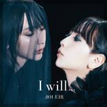 藍井エイル、シングル 「I will...」 の詳細&アートワークを公開