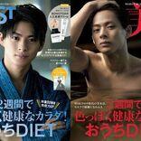 King & Prince平野紫耀 再び『美ST』登場、表紙2パターン「私だけに見せる素顔」
