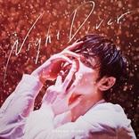 三浦春馬、2ndシングル「Night Diver」ジャケット写真が解禁&「Mステ」3時間半SPに初出演が決定