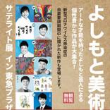 しずちゃん、佐久間ら「アート自慢芸人」6人の作品展、渋谷で開催