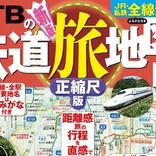 『JTBの鉄道旅地図帳 正縮尺版』『JR私鉄全線乗りつぶし地図帳』発売