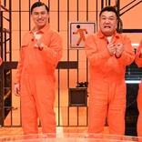 オードリー&アンタッチャブルが初の本格タッグ 2週連続特番放送