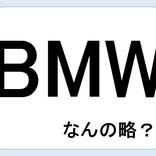 【クイズ】BMWって何の略だか言える?意外に知らない!