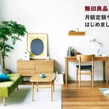 無印良品、家具・インテリアのサブスク開始 - 月額800円から