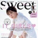 """田中みな実、アナウンサー初!「sweet」表紙登場 """"大人カワイイ""""魅力を徹底解剖"""