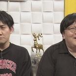 タイムマシーン3号、湯婆婆&月影千草のコスプレ漫才に不安