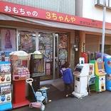 いながきの駄菓子屋探訪(2)大阪市東住吉区「3ちゃんや」