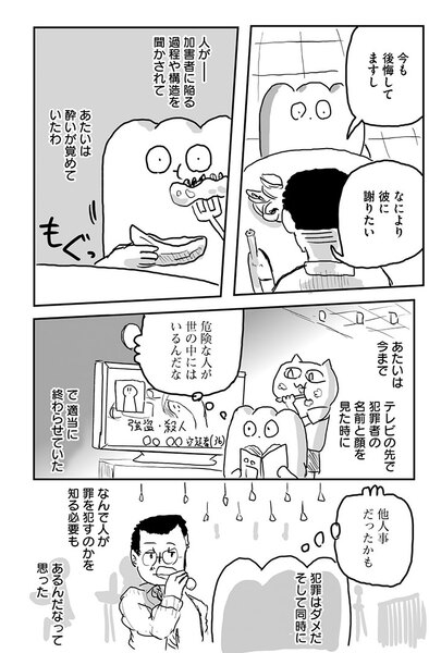 ゲイ 漫画 仕事