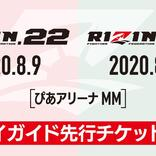 『RIZIN.22』『RIZIN.23』の対戦カード発表! チケットは7/14から先行発売