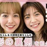 「bis Channel」本格始動、乃木坂46 与田祐希がフレンチメイクに挑戦