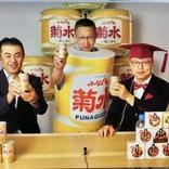 """【日本酒★新発見】""""家飲み""""需要で「ふなぐち菊水一番しぼり」が前年比124%を達成!"""