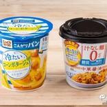 【冷製】水で食べられる『汁なし麺0(ゼロ)中華醤油』vs『じっくりコトコトこんがりパン 冷たいコーンポタージュカップ』
