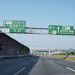 夏の高速道路渋滞はどうなるのか? GWはガラガラだったが…