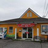埼玉県に超デカ盛り弁当店・キッチンバスストップ誕生 巨大からあげがスゴい