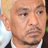 松本人志、兵庫県知事「諸悪の根源は東京」発言は「本当に不愉快」