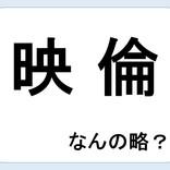 【クイズ】映倫って何の略だか言える?意外に知らない!