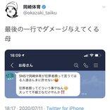 「最後の一行でダメージ与えてくる母」ドラマに犯罪者役で出演した岡崎体育さんが母親からのメッセージ画像をツイートし「いいね」36万超