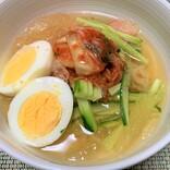 韓国冷麺のスープは凍らせるとウマい!
