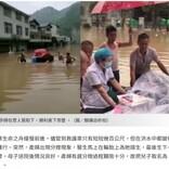 洪水の中で出産 生まれた子に「水生」と命名(中国)