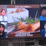 藤井七段の師匠・杉本八段 自身の将棋めしは「鰻ちまき」3通りの楽しみ解説披露