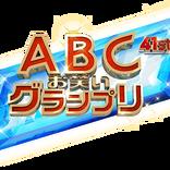 【リアタイ速報】第41回ABCお笑いグランプリ、優勝はコウテイ!