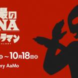 展覧会「特撮のDNA」に歴代ウルトラマン大集結 9月5日から開催