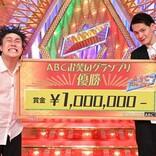 コウテイ、『ABCお笑いGP』優勝 賞金の使い道は「オールギャンブル!」