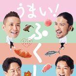 TOKIO、最高においしい笑顔で旬の桃・カツオ・夏野菜をアピール