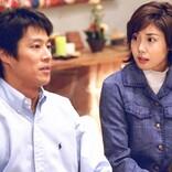 松嶋菜々子&堤真一『やまとなでしこ 20周年特別編』第ニ夜放送