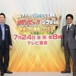 小泉孝太郎&国分太一、オリンピック開幕のはずだった日に名場面番組
