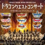 吹奏楽による迫力のサウンドで蘇る『ドラゴンクエストコンサート』が無観客LIVE配信決定
