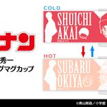【名探偵コナン】赤井秀一のチェンジングマグカップの受注をスタート!