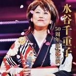 水谷千重子、博多座で初座長 好評を博した『水谷千重子 50周年記念公演』を9月に開催