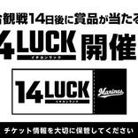 マリーンズが『14LUCK』開催! ZOZOマリン観戦14日後に賞品が当たる