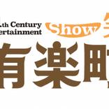 吉本14館目の常設劇場が8月東京・有楽町の映画館跡に誕生! オンラインライブ配信も開始