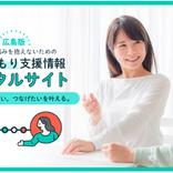 「ひきこもり」に悩むご本人やご家族が悩みを抱えないために 広島で支援情報ポータルサイト立ち上げのためのクラウドファンディングが始まっています