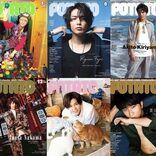 重岡大毅 モノクロで表紙飾る『POTATO』が発売2日で増刷決定