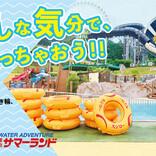 プールで回転すし気分! スシロー、東京サマーランドとコラボ