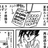 『平成初期生まれの夏休み』を描いた漫画に涙 「あるある…」「あの頃に戻りたい」