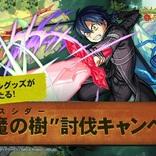 『モンスト』と TVアニメ『ソードアート・オンライン アリシゼーション』のコラボ第2弾スタート決定 事前キャンペーンも開始