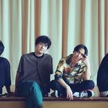 マカロニえんぴつが「溶けない」を書き下ろし、配信シングルリリース決定!