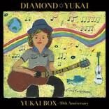 ダイアモンド☆ユカイ、ソロデビュー30周年記念『YUKAI BOX』に、新曲&31年前の曲を収録決定
