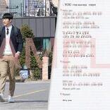 韓国初のBLドラマ『君の視線が止まる先に』日本盤OSTの詳細公開