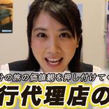 イラっと可愛い! 女優・松本穂香さんが完全一人芝居で「価値観を押し付けてくる旅行代理店の女」に